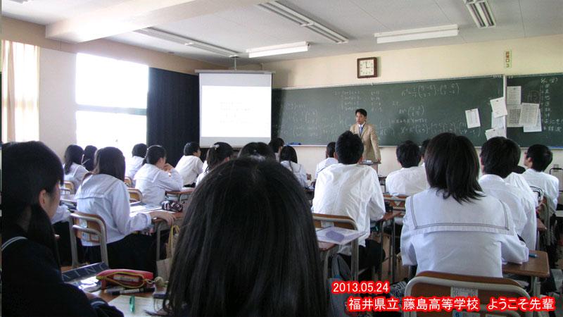 福井県立 藤島高等学校 ようこそ...